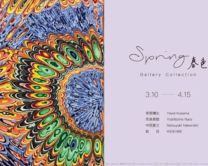 白石畫廊【春色 - 畫廊收藏展】