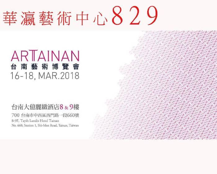 華瀛藝術中心【ART TAINAN 2018 台南藝術博覽會】華瀛藝術中心  829