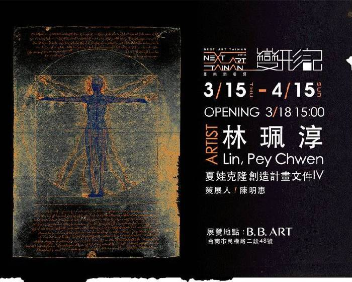 B.B.ART【2018 臺南新藝「變形記」】