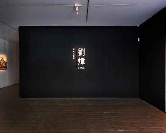 大未來林舍畫廊【劉煒】