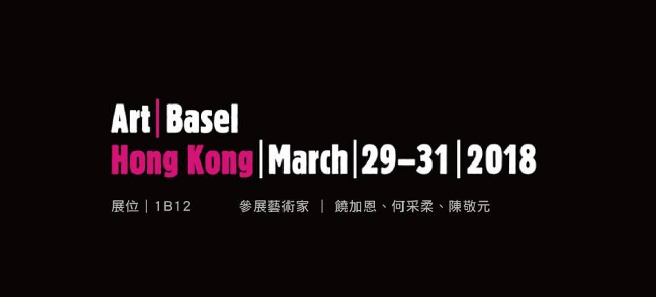 TKG+在香港巴塞爾藝術展