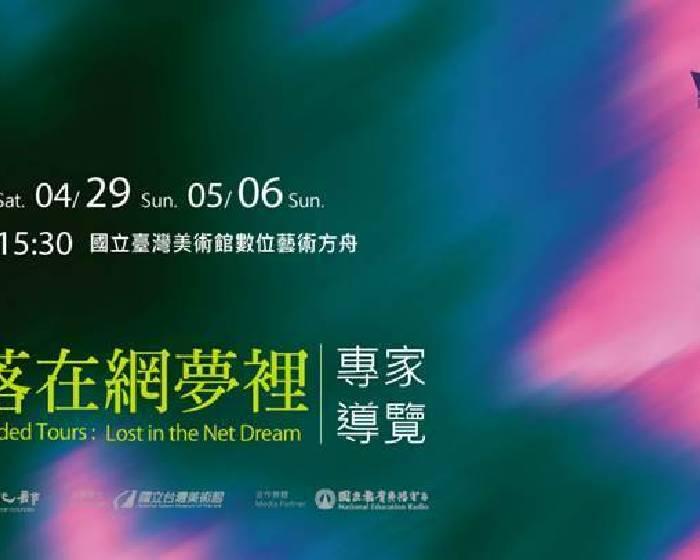 國立台灣美術館【「遺落在網夢裡」】專家導覽