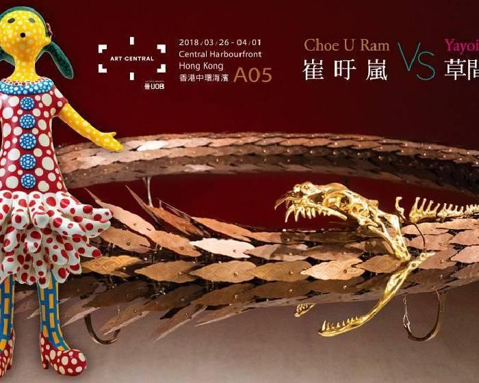 形而上畫廊【草間彌生VS崔旴嵐】三月份Art Central HK展覽資訊 展位A05