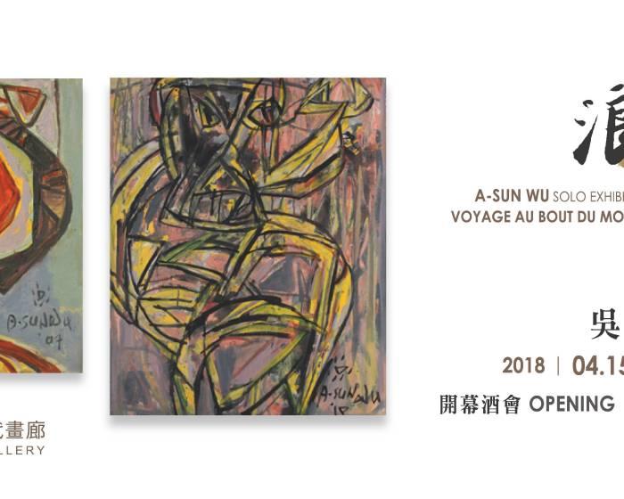 現代畫廊【浪跡天涯】吳炫三個展