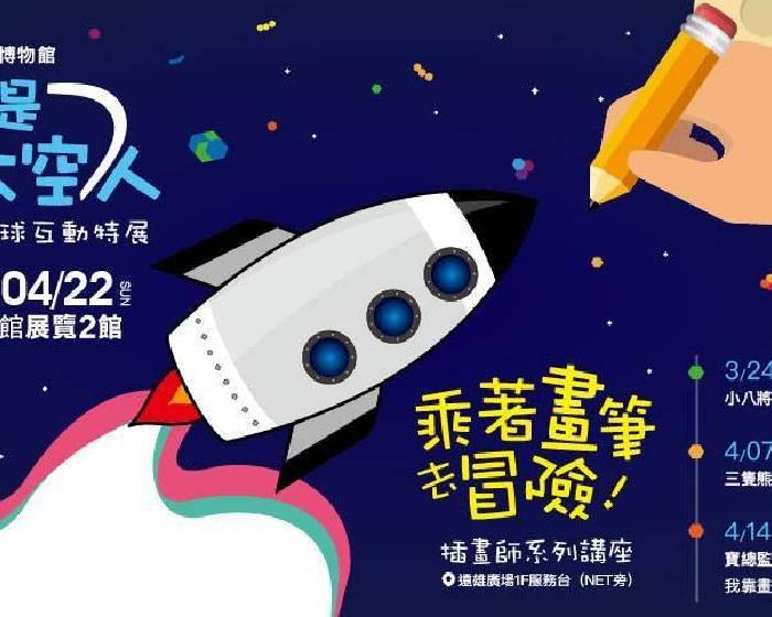 人文遠雄博物館【乘著畫筆去冒險!】插畫師系列講座