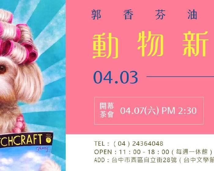原顏藝術 UYart【動物新樂園 】郭香芬油畫個展