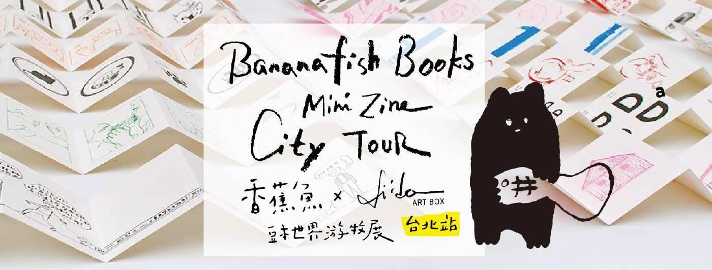 香蕉魚豆本世界游牧展 X 台北荻達寓見