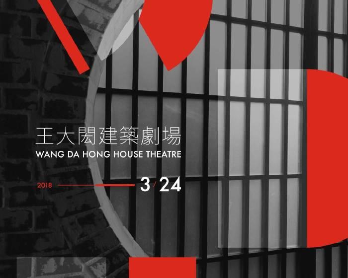 臺北市立美術館【藝術、建築與劇場的美學碰撞,宅邸搖身成為跨域平臺 「王大閎建築劇場」空間啟動!】