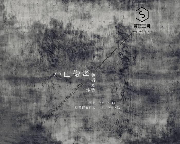 藝聚空間【藝術家沙發47 x 小山俊孝後現代表現主義】