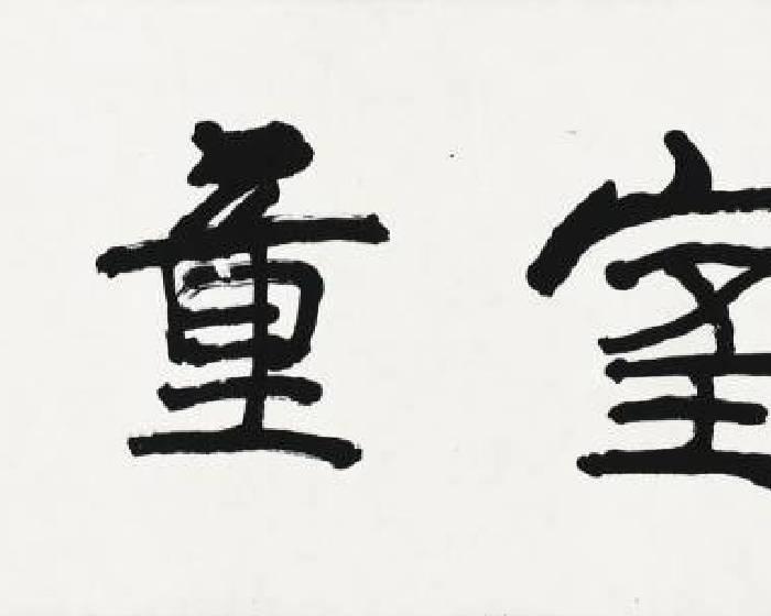 【近現代經典大師系列】為祖國河山立傳的愛國藝術家:李可染