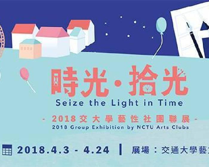 交通大學藝文空間【時光·拾光~2018交大學藝性社團聯展】Seize the Light in Time - 2018 Group Exhibition by NCTU Arts Clubs