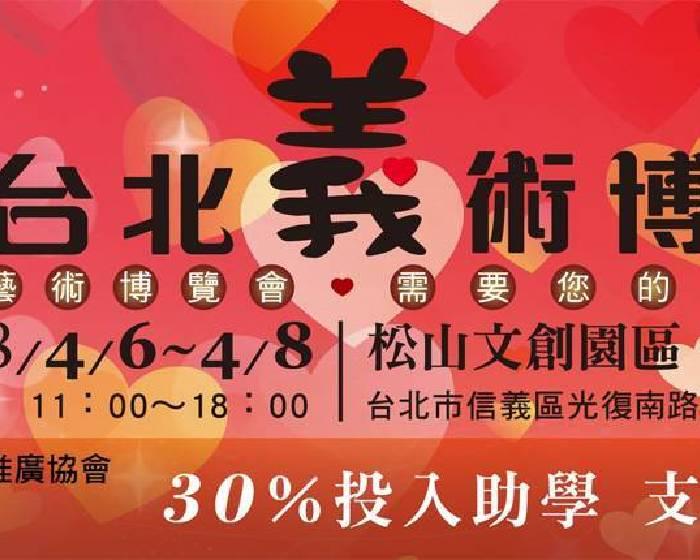 臺北市藝文推廣協會【2018臺北義術博覽會】有溫度的台北義術博覽會,需要您的熱情加溫