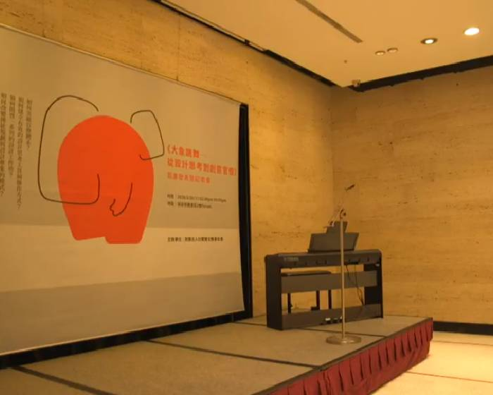 《大象跳舞─從設計思考到創意官僚》新書發表暨記者會
