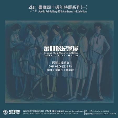 阿波羅畫廊四十週年特展系列(一) 蕭如松紀念展
