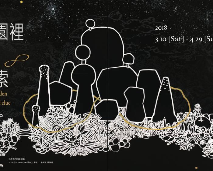 大雋藝術 Rich Art【花園裡的線索】呂英菖 張騰遠聯展