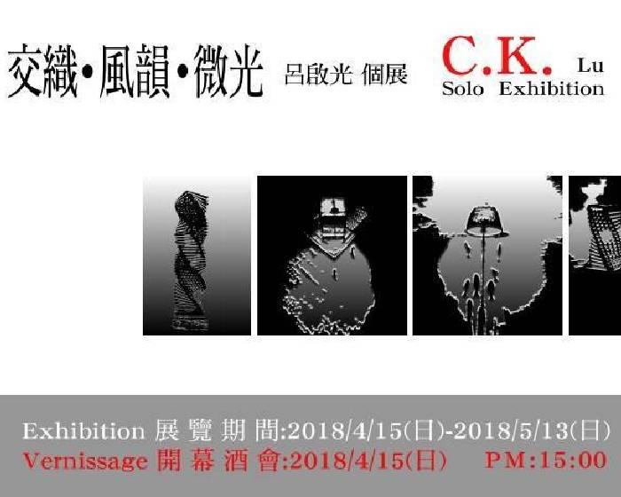 In Live生活美學館【交織 風韻 微光 呂啟光 個展 C.K. Lu  Solo  Exhibition】