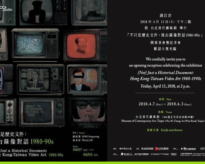 台北當代藝術館【不只是歷史文件港台錄像對話1980-90s】