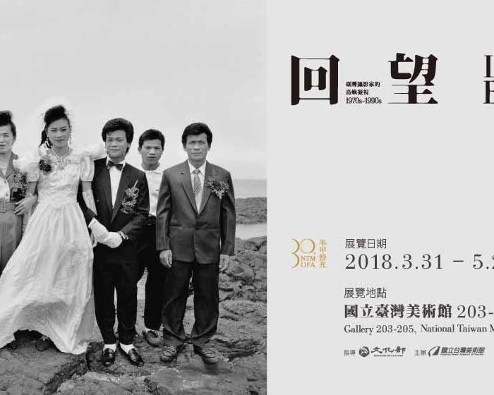 國立台灣美術館【回望】臺灣攝影家的島嶼凝視 1970s-1990s