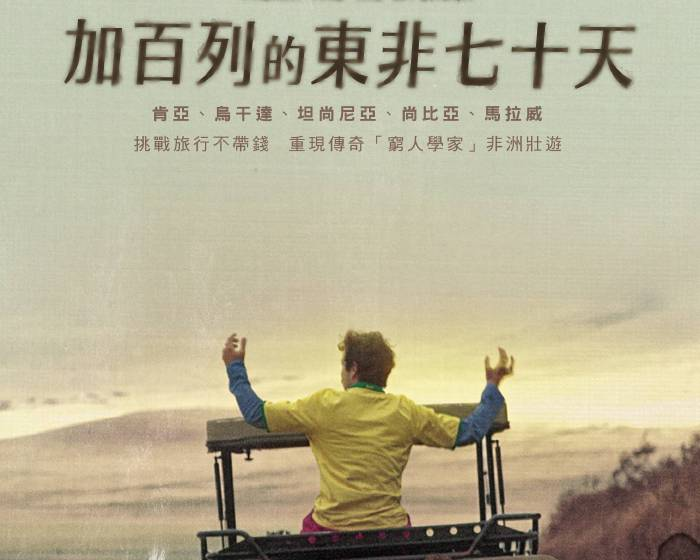 佳映娛樂【《加百列的東非七十天》喜樂時代影城特映會】
