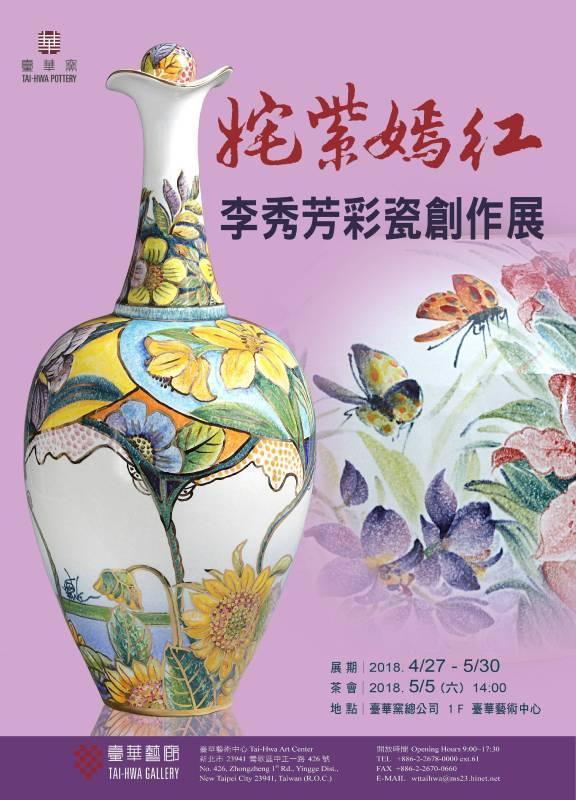 姹紫嫣紅—李秀芳彩瓷創作展  雜誌廣告