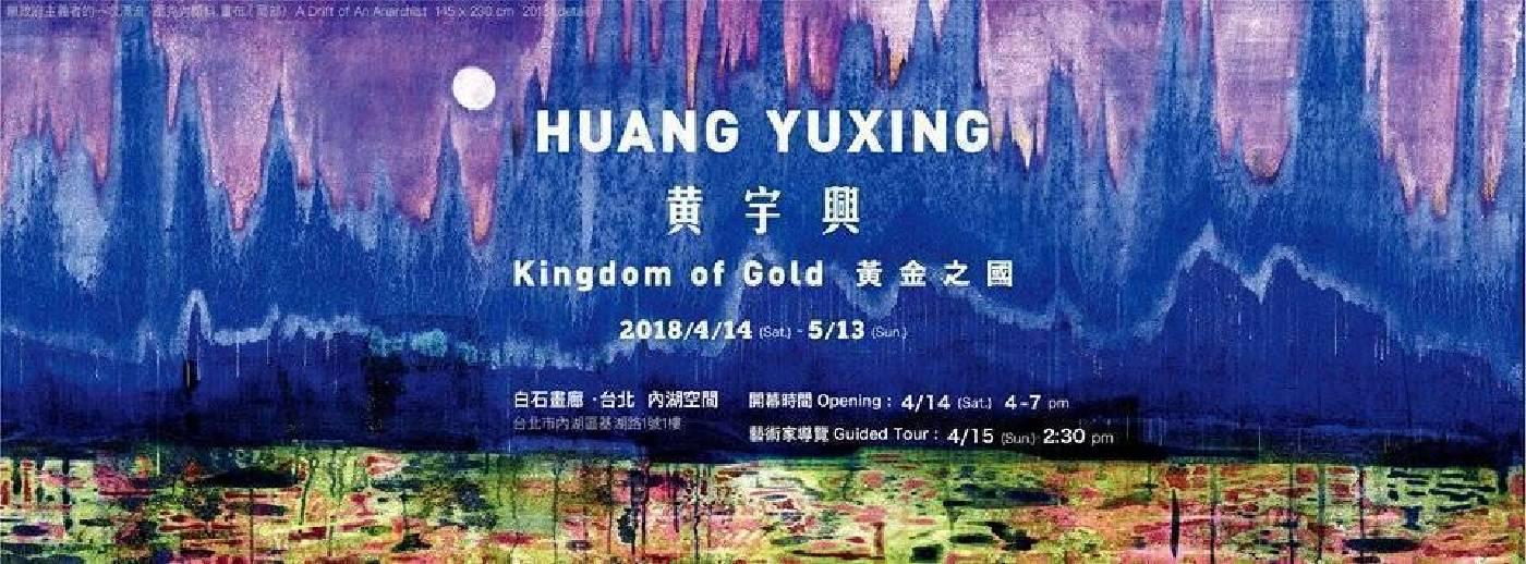 黃金之國─黃宇興個展