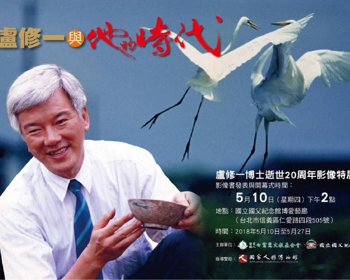轉載自媒體報導:【白鷺鷥之歌】盧修一逝世20週年紀念活動五月開展