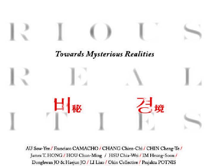 韓國總體當代美術館【《現實秘境》韓國巡展】冷戰經驗的再探討