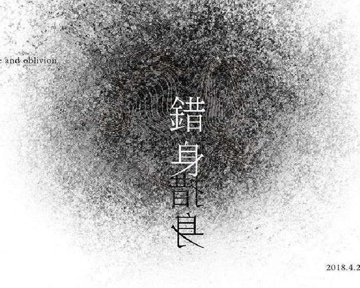 大觀藝術空間【錯/措身—記憶與遺忘的封印】