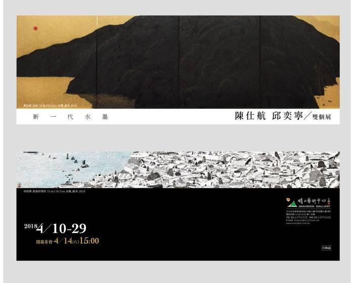 晴山藝術中心【新一代水墨】陳仕航、邱奕寧 雙個展