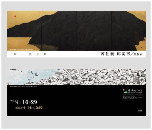 新一代水墨:陳仕航、邱奕寧 雙個展