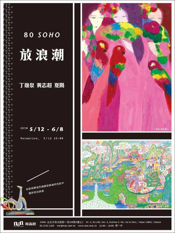 80 SOHO 放浪潮 ─ 丁雄泉.黃志超.夏陽