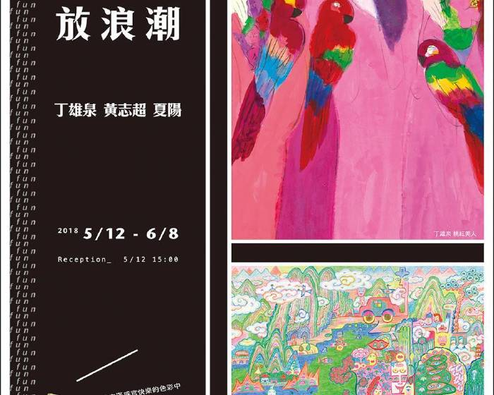 南畫廊【80 SOHO 放浪潮 】丁雄泉.黃志超.夏陽