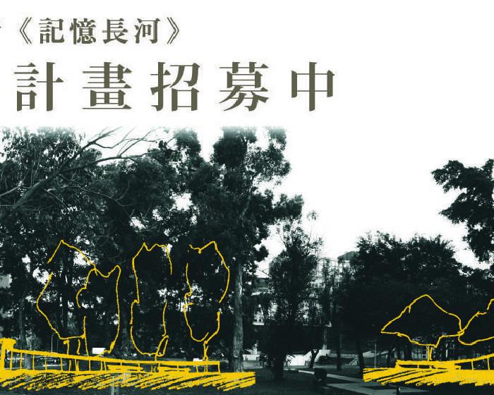 帝門藝術教育基金會【水流心田藝術家駐校計畫】─《記憶長河》參與計畫