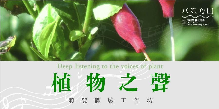 藤枝守《植物之聲》聽覺體驗工作坊。邀您聆聽植物的聲音