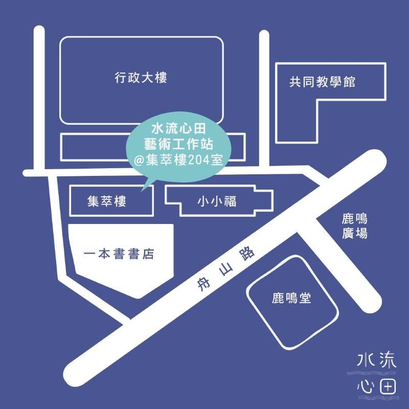 如何前往「水流心田藝術工作站」?