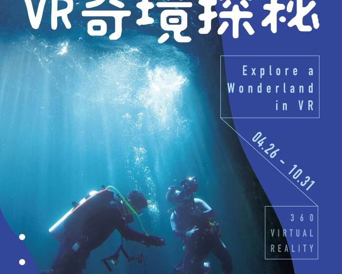 國立自然科學博物館【VR新科技!體驗當鳥的感覺!】刷悠遊卡,即可嗨飛鳳凰谷鳥園!