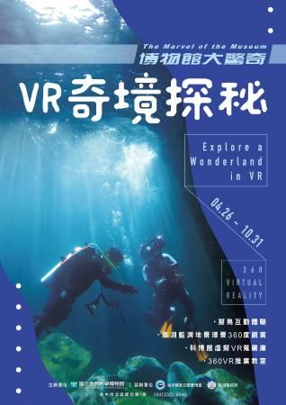 博物館大驚奇-VR奇境探秘