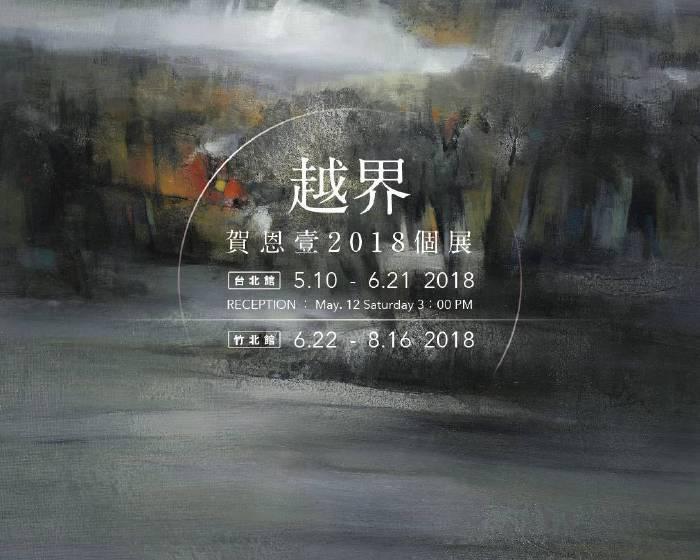 黑森林藝術空間【越界】賀恩壹個展