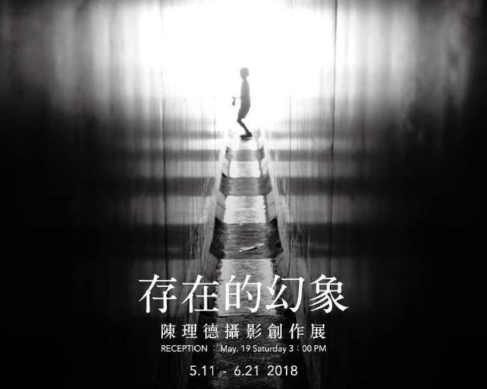 黑森林藝術空間【存在的幻象】陳理德攝影創作展