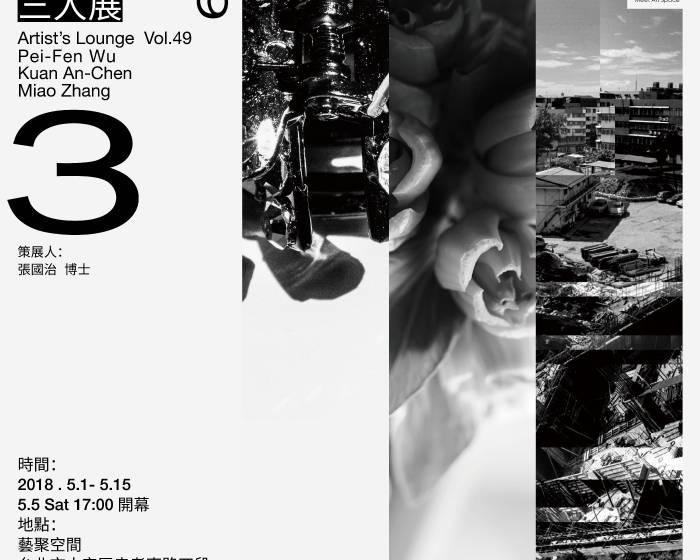 藝聚空間【藝術家沙發 vol. 49 吳珮芬、張淼、陳冠安 三人聯展】