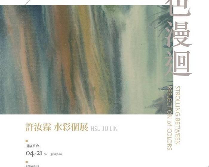 大象藝術空間館【映色漫迴-許汝霖水彩個展】