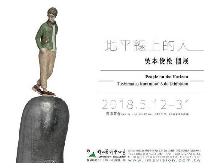 晴山藝術中心有限公司:【地平線上的人 --- 吳本俊松個展】