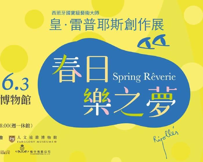 人文遠雄博物館【《春日樂之夢》】皇‧雷普耶斯創作展