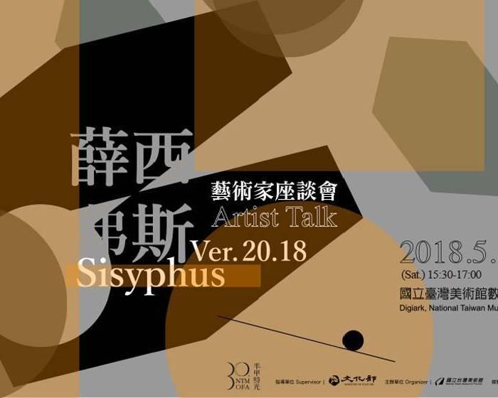 國立台灣美術館【「薛西弗斯20.18」】藝術家座談會
