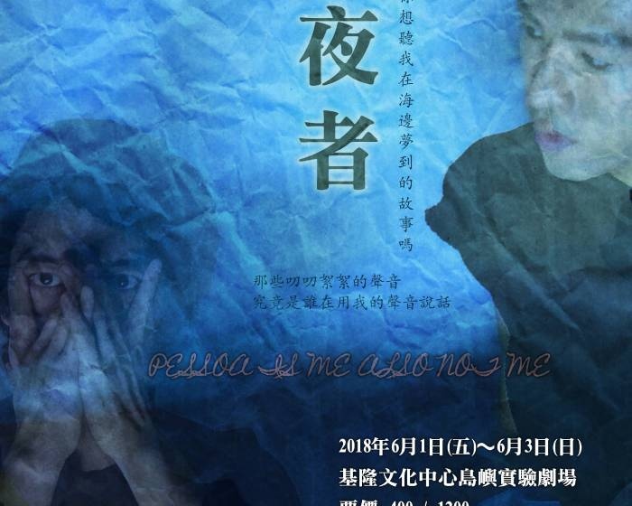 TAL演劇實驗室【TAL演劇實驗室《守夜者》】Pessoa is ME also not ME
