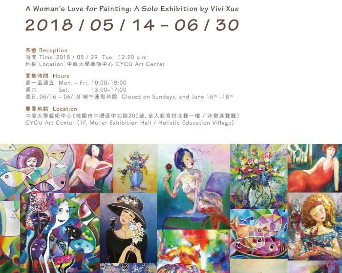 中原大學藝術中心【小女人愛畫話─薛沛羢個展】
