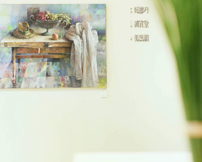 阿波羅畫廊【阿波羅畫廊 x The One中山誠食堂 ─ 胡文賢油畫個展】食藝作坊 ‧ 隱於中山