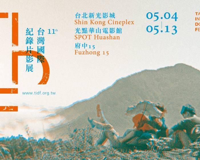 財團法人國家電影中心【第11屆台灣國際紀錄片影展】