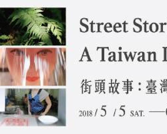 街頭故事台灣訪談計畫【 Street Stories: A Taiwan Interview Project】