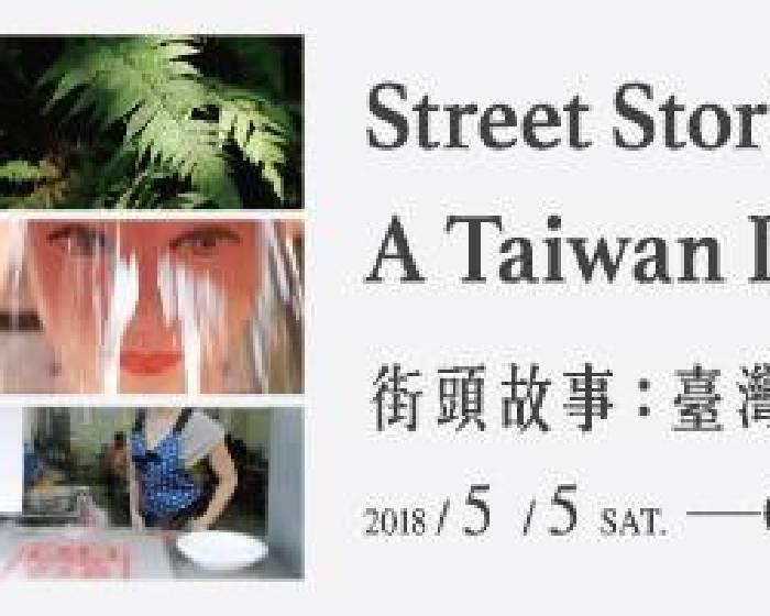 街頭故事台灣訪談計畫【 Street Stories: A Taiwan Interview Project】
